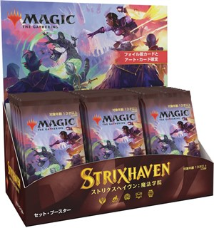 Magic Strixhaven SET Display - JAPANSK